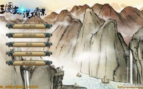 三国志:汉末霸业新版开售 冬季特促75折倾情答谢玩家