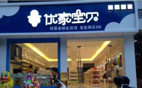 优家宝贝母婴生活馆即将入驻桐乡吾悦广场步行街啦!