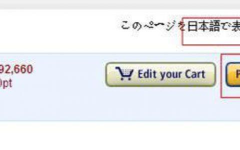 怎么在日本亚马逊上购物转运