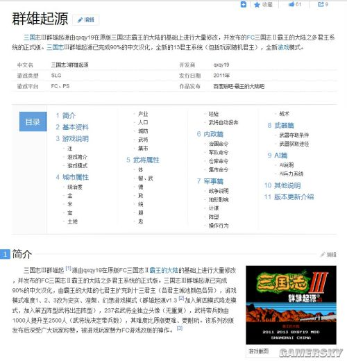 FC经典策略游戏《三国志2霸王的大陆》同人复刻版登陆PC平台 画质精美不输光荣