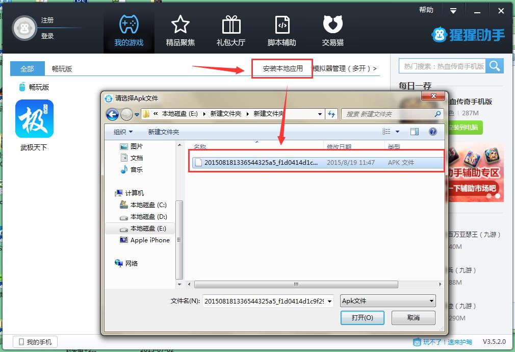 萌果霸王的大陆手游电脑版下载官网 安卓iOS模拟器辅助下载地址
