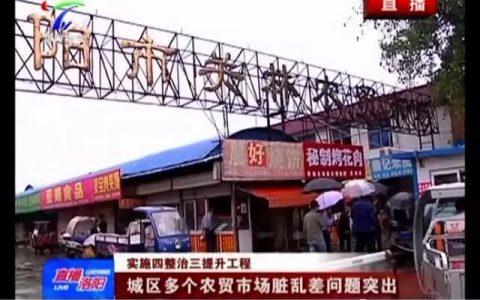 市暗访组:洛阳市关林农贸市场与周公农贸市场脏乱差问题突出