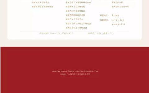 寿山石艺——陈礼忠寿山石艺术传承展》12月8日在中国国家博物馆举办