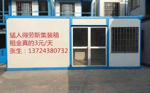 香洲前山集装箱房屋出租价格住人集装箱有哪些优点?