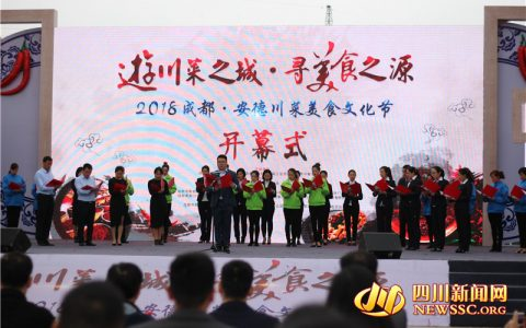 成都・安德川菜美食文化节开幕 吸引5万人次体验美食之旅