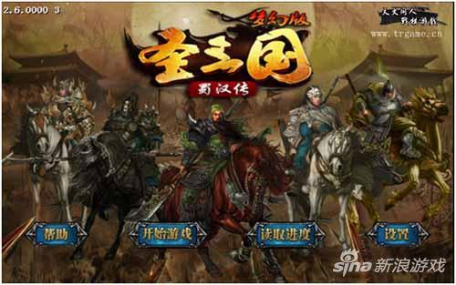 圣三国蜀汉传》从小说影视到游戏的发展之路