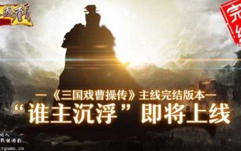 三国戏曹操传》英雄自古是孤独纵横天下转头空