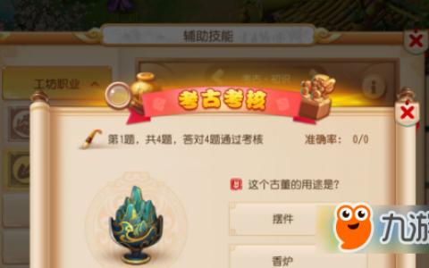 梦幻西游》2018考古拍卖玩法介绍 考古拍卖技巧心得