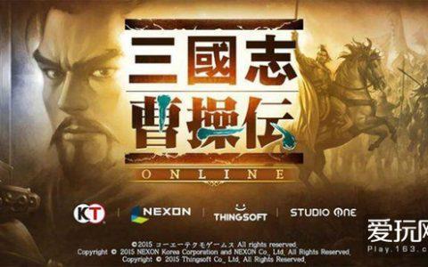 三国志曹操传OL》事前登录开启 预计10月上线