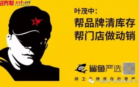 广州鲨鱼严选科技有限公司 让库存快速清零 积极捍卫品牌尊严