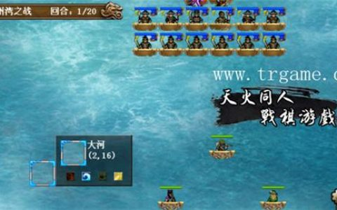 SLG战棋策略同人游戏《三国戏蔷薇传》详解