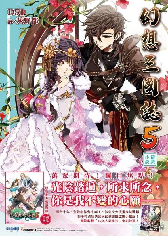 幻想三国志5》推出官方小说 光阴踏遍 所求所念!