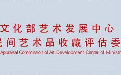 艺术品权威官方鉴定流通平台