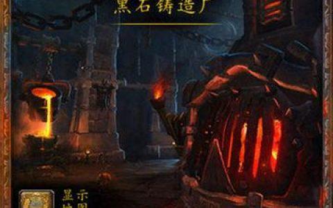 魔兽世界德拉诺之王团队副本攻略:黑石铸造厂