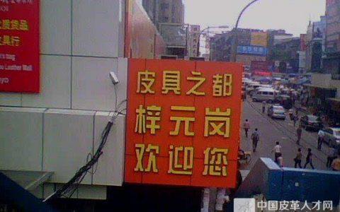 攻略]广州箱包皮具批发市场大全