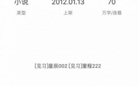 """吴承恩竟""""被""""签约 起点中文网《西游记》授权引不满"""