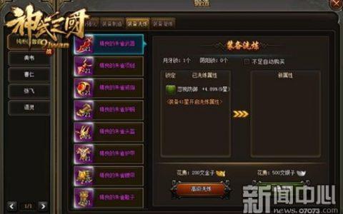 QQ游戏大厅:小游戏安装数量排行榜