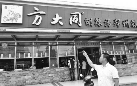方大同状告同名胡辣汤店 老板起店名因邻居叫大同