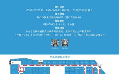 厦门古玩城·文化节交流会 开始报名啦!300多家店铺+400多个展柜人、货俱全!