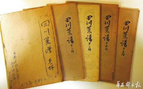 成都收藏家珍藏1961年的川菜谱 不少菜品已近乎失传