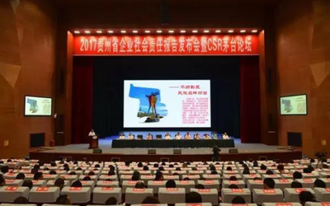 """习酒公司荣获""""2017贵州省履行社会责任五星级企业""""称号"""