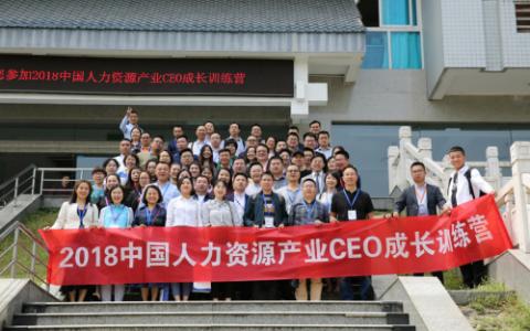 2018中国人力资源产业CEO成长训练营(成都站)成功举办
