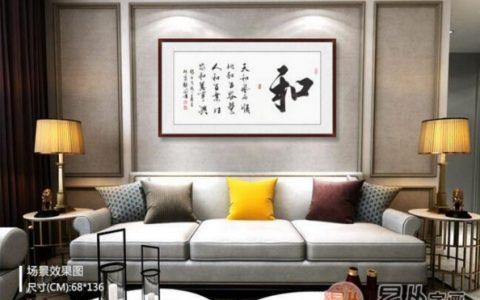 家里客厅挂什么字画好?六幅经典客厅书法鉴赏让你的家高雅起来