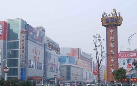 2018年度中国十大服装批发市场