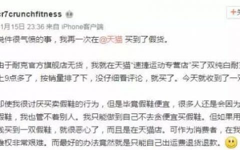 天猫旗舰店售耐克畅销品被曝假货 曼秀雷敦、红蜻蜓也被曝有假货