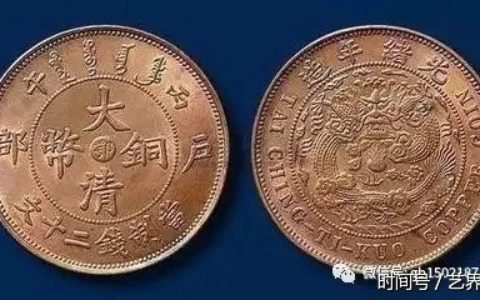 大清银币价值太高有人不想相信