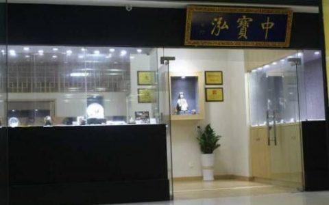北京中宝泓国际文物鉴定中心入住广州花地湾古玩城
