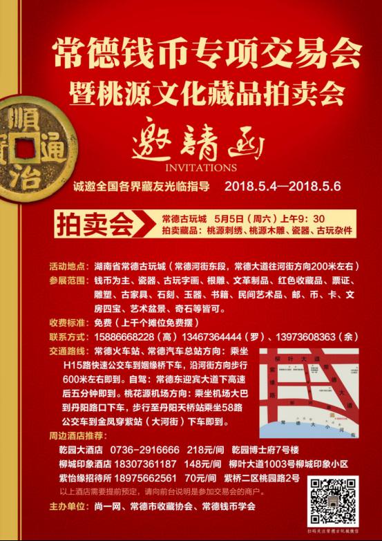 常德钱币专项交易会暨桃源文化藏品拍卖会5月4日-6日开幕