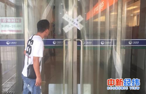 北京万通批发市场停业 部分商户继续收尾工作