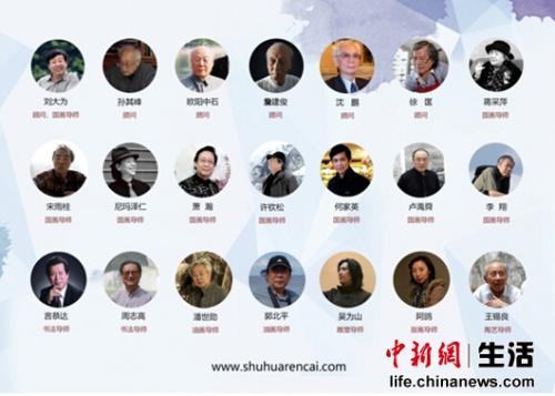 中国人才研究会开办网络大学书画名家免费授课