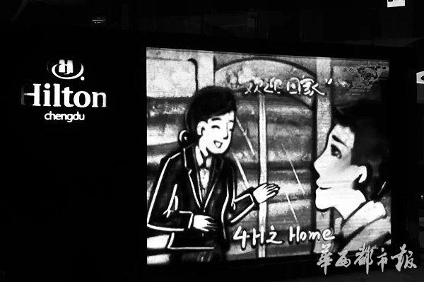 """Night 4 H""""——成都希尔顿酒店举办1周年纪念酒会"""