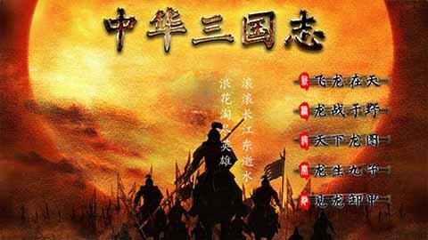 中华三国志安卓版 v1117官方版