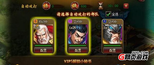 畅爽PK杀无赦游戏王国《极品三国志》轻松玩转热血国战