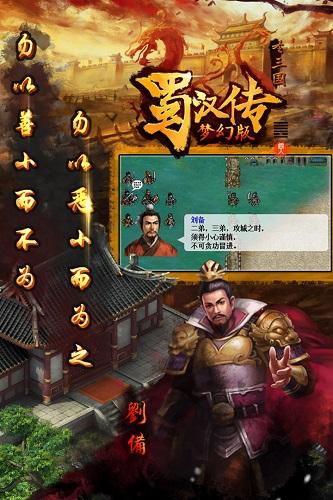 同人圣三国蜀汉传变态版 v1336 安卓版
