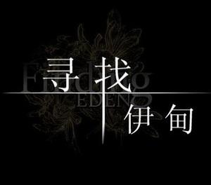 三国赵云传——修改游戏获得隐藏物品方法