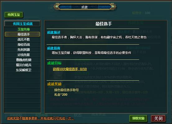 """399《热血三国》传国玉玺排位赛开启说明"""""""