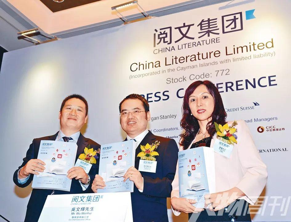 """网文之父""""吴文辉:从起点中文网到阅文集团"""
