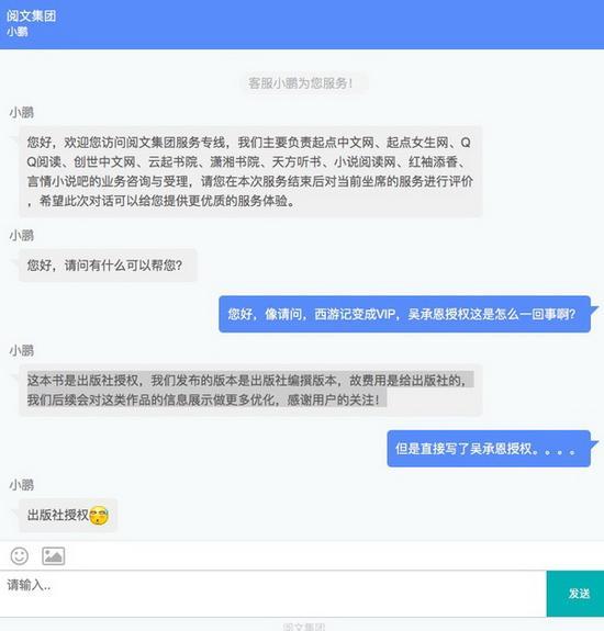 本作品由作家(明)吴承恩授权起点中文网制作发行你怎么看