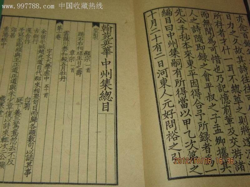 近二十年古籍文献拍卖市场综述