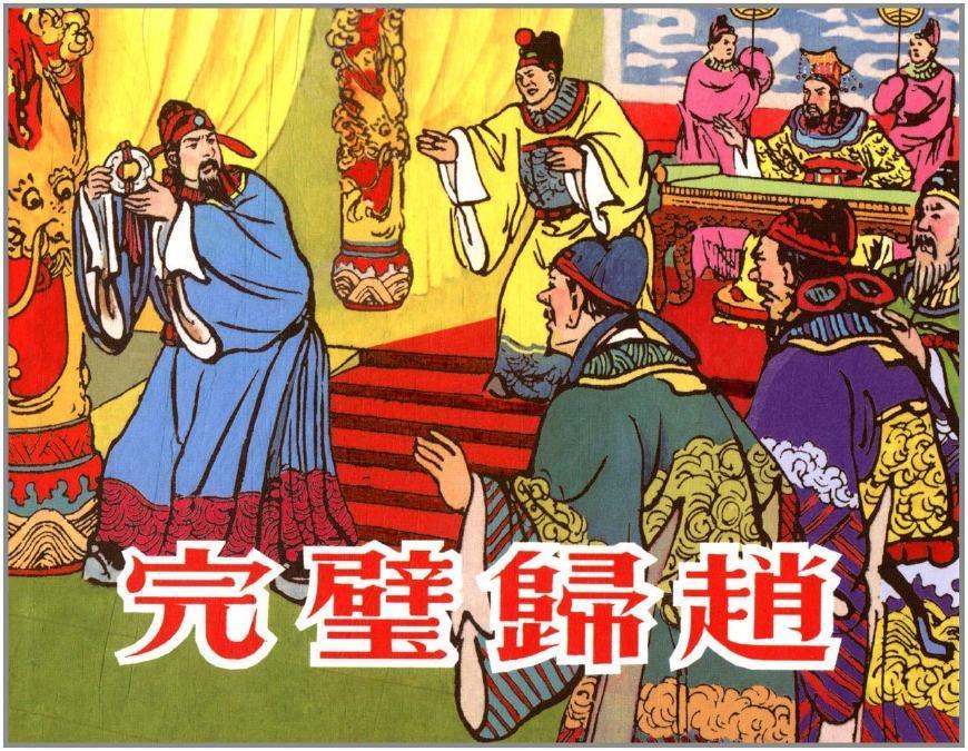 秦始皇将完璧归赵的和氏璧制成传国玉玺唐末时失踪引发千古谜