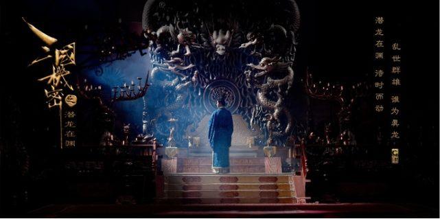 浅谈剧版《三国机密》中汉室天下与佛性