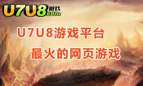U7U8游戏平台最好玩最火热的网页游戏