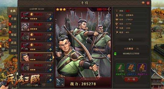 """7ban《兵法三国》士兵玩法更新可领悟多种兵法"""""""