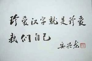 """书法入门是手上功夫做到""""勤稳活""""轻松写就一手漂亮的毛笔字"""