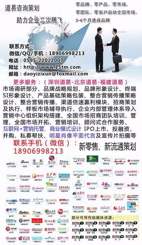 香港企业培训机构及日化品牌营销策划公司