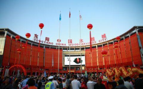 东阳中国木雕城二期红木家具市场招商进入收官阶段